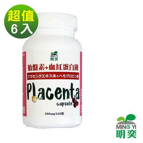 【明奕】胎盤素+血紅蛋白鐵6瓶 (30粒/瓶)