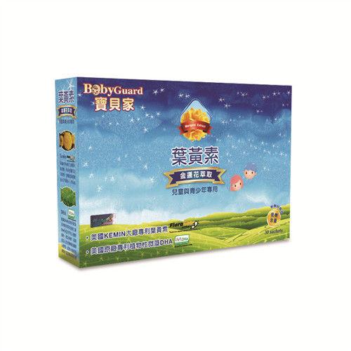 寶貝家 兒童青少年葉黃素(山桑子口味)粉劑型