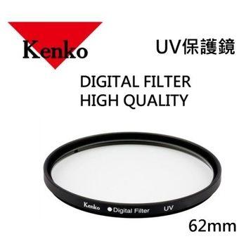 Kenko UV 62mm抗紫外線保護鏡~正成公司貨