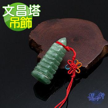 【龍吟軒】東菱玉九層文昌塔吊飾/掛飾