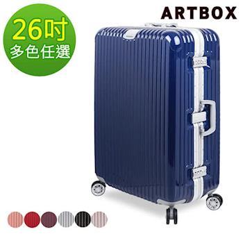 【ARTBOX】以太行者 - 26吋PC鏡面鋁框行李箱(多色任選)