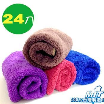 【金利害】超細絨毛開纖擦拭布 超強吸水超耐用(24入)