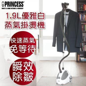 附防熱手套《PRINCESS荷蘭公主》1.9L優雅白直立式蒸氣熨斗/掛燙機332834