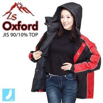 ZS Oxford 學院風女款經典羽絨外套