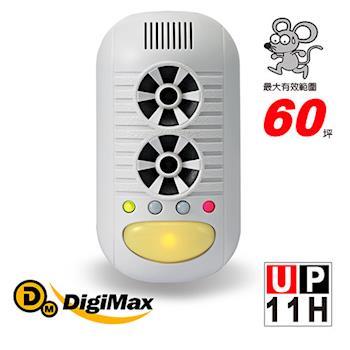 Digimax★UP-11H 四合一強效型超音波驅鼠器[滿意保證][有效空間60坪][超音波驅鼠][負離子產生][磁震波防蟲] [防蚊小夜燈][體感測試鈕]