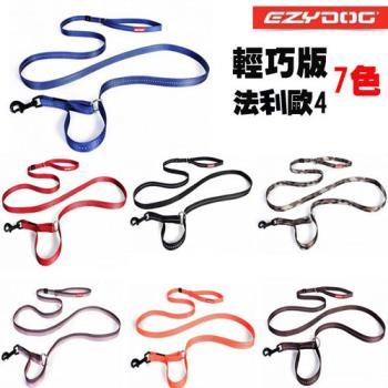 【EZYDOG】澳洲 輕巧版法利歐4 多功能牽繩 共七色