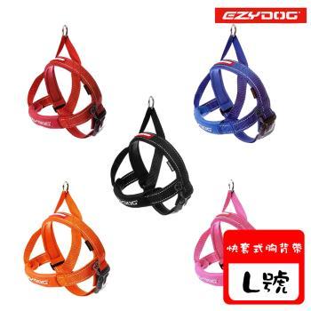 【EZYDOG】澳洲 快套式胸背帶 L號 共五色