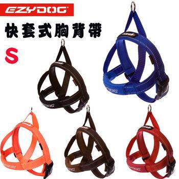 【EZYDOG】澳洲 快套式胸背帶 S號 共五色