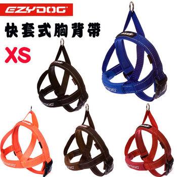 【EZYDOG】澳洲 快套式胸背帶 XS號 共五色
