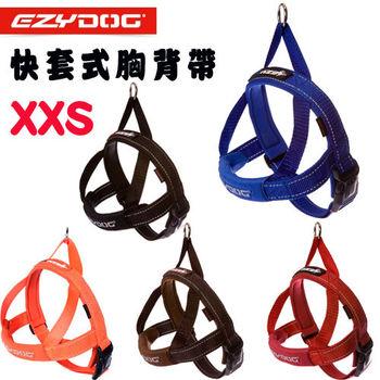 【EZYDOG】澳洲 快套式胸背帶 XXS號 共五色