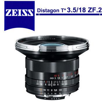 蔡司 Carl Zeiss Distagon T * 3.5/18 ZF.2 超廣角魚眼鏡頭(平行輸入)For Nikon
