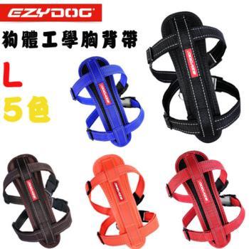 【EZYDOG】澳洲 狗體工學胸背帶 L號 共五色