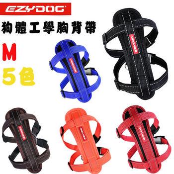 【EZYDOG】澳洲 狗體工學胸背帶 M號 共五色