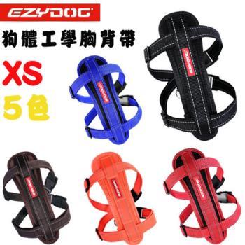 【EZYDOG】澳洲 狗體工學胸背帶 XS號 共五色
