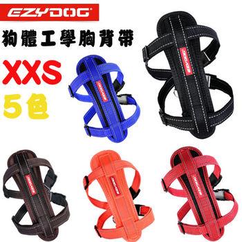 【EZYDOG】澳洲 狗體工學胸背帶 XXS號 共五色