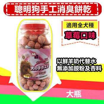 聰明狗 手工消臭餅乾 (草莓口味-大瓶) 純羊奶代替水 天然健康美味零食點心