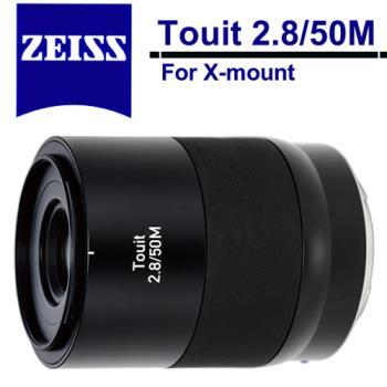 蔡司 Carl Zeiss Touit 2.8/50M (公司貨) For X-mount