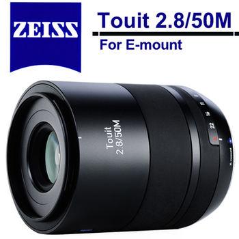 蔡司 Carl Zeiss Touit 2.8/50M (公司貨) For E-mount