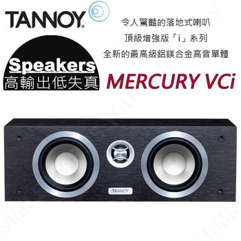 TANNOY MERCURY VCi 中置型喇叭