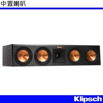 Klipsch RP-450C 中置型喇叭