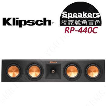 Klipsch RP-440C 中置型喇叭