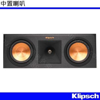 Klipsch RP-250C 中置型喇叭