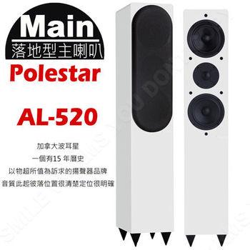 Polestar AL-520 落地式 主喇叭