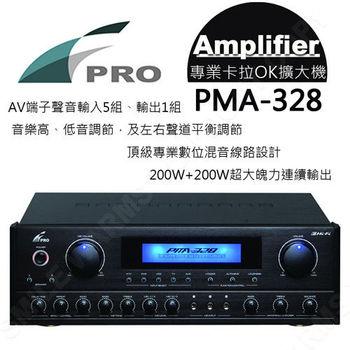 FPRO PMA-328 AB組喇叭切換 歌唱擴大機