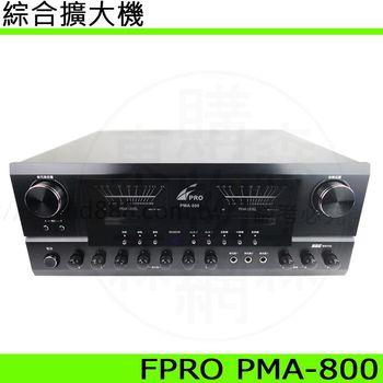 FPRO PMA-800 卡拉OK綜合擴大機