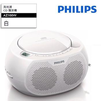 (全新品)PHILIPS 飛利浦CD手提音響 AZ100W