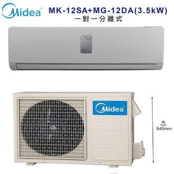 【Midea美的】4-6 坪 一對一定頻壁掛分離式冷氣MK-12SA+MG-12DA