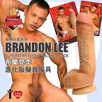 美國 RASCAL 經典巨星系列 布蘭登李 進化版擬真陽具 BRANDON LEE Superstar FleshPhallix Cock