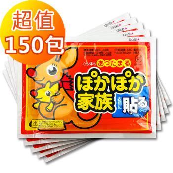 【袋鼠寶寶】12HR長效型貼式暖暖包(超值150包)