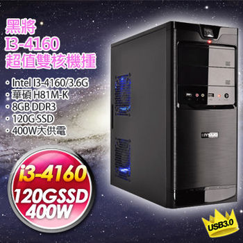 【ASUS 華碩平台】黑將 (I3-4160/H81M-K/8G RAM/120G SSD) 高速效能電腦