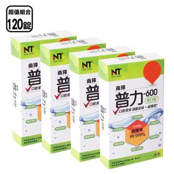 【南璋普力600】漱口錠x120錠