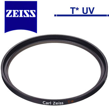 蔡司 Carl Zeiss T* UV 濾鏡 (58mm)