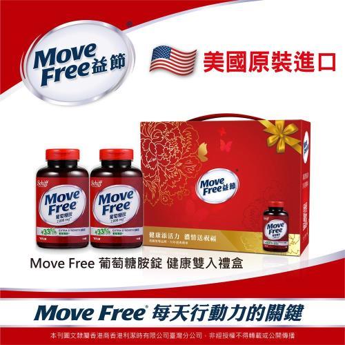【Schiff】Move Free葡萄糖胺錠 加強型+33%(食品) 150錠x2