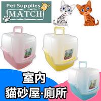 ~MATCH~室內貓砂屋 寵物戶外用品 貓更盆 廁所 ^#40 藍色 ^#47 黃色 ^#