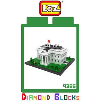 LOZ 鑽石積木 【建築系列】9386-白宮 益智玩具 趣味 腦力激盪