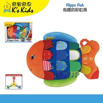 [Ks Kids奇智奇思 ] 有趣的彩虹魚