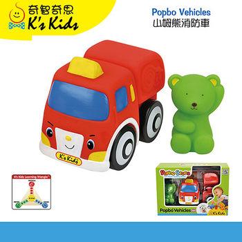 [Ks Kids奇智奇思 ] 彩色安全積木: 山姆熊消防車