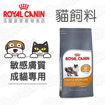 法國皇家Royal Canin 敏感膚質貓專用 HS33(2公斤)