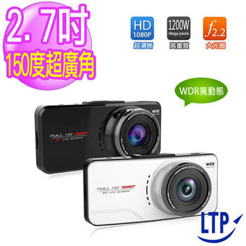 【LTP】專業級2.7吋 WDR 1080P高畫質行車記錄器