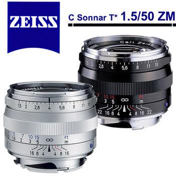 蔡司 Carl Zeiss C Sonnar T* 1.5/50 ZM 定焦鏡頭(公司貨)
