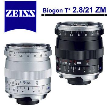 蔡司 Carl Zeiss Biogon T* 2.8/21 ZM 廣角鏡頭(公司貨)
