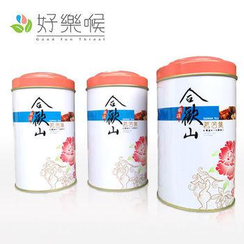 【好樂喉】嚴選合歡山金萱茶,共3斤