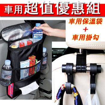 多功能車用保溫置物袋+汽車掛勾-優惠組