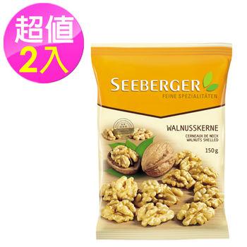 【SEEBERGER喜德堡】天然核桃仁 2入(150g*2)