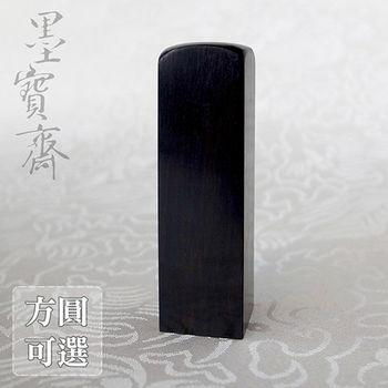 【墨寶齋製筆莊】天然黑檀木開運印章◆單印◆六分印◆方圓可選