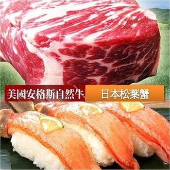 【台北濱江】32盎司牛排1片+松葉蟹足大套餐1份
